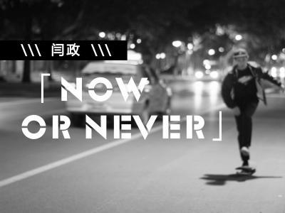 【WHATSUP WKND】#241独家首播Justice滑手闫政个人首部滑板视频