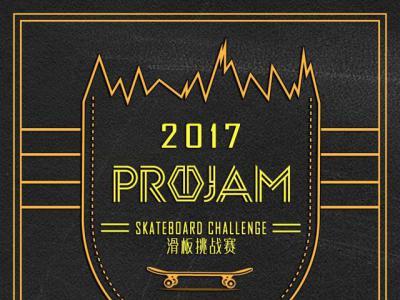 2017 PROJAM 滑板挑战赛开始火热报名, 预告片正式发布!