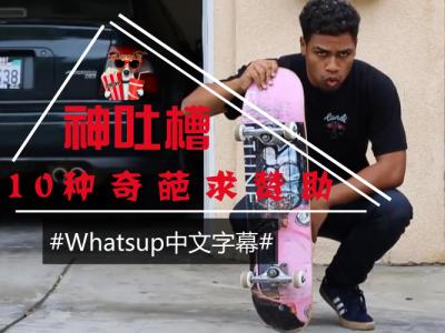 [中文字幕]实力吐槽:10种奇葩求赞助的滑板视频