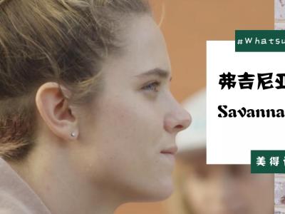 [中文字幕]弗吉尼亚追梦女孩Savannah Headden,美得让人心动!