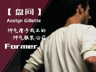【盘问】帅气滑手Austyn Gillette讲述他新成立的服装公司Former