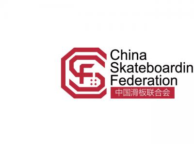 中国滑板联合会(China Skateboarding Federation) 正式宣布成立