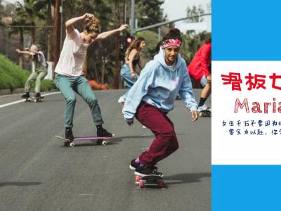 [中文字幕]滑板女孩Mariah Duran,不因性别而限定自己的能力
