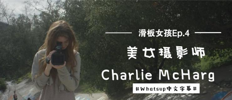 [中文字幕]滑板女孩Ep.4,美女摄像师Charlie McHarg