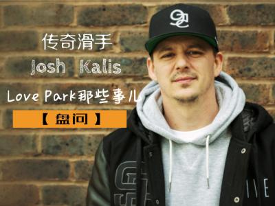 【盘问】传奇滑手Josh Kalis, 关于Love Park的那些事儿