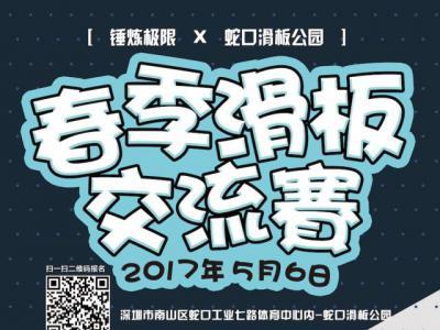 深圳蛇口滑板公园春季滑板交流赛开始啦 !