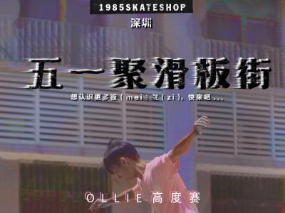 """1985滑板店""""五一聚滑板街活动""""预告,提前感受滑板日氛围"""