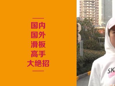 【WHATSUP Besttrick】#42 小西瓜汤雅涵Varial Kickflip