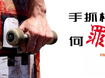 [中文字幕]解决多数滑手心中的疑惑—手抓桥何罪之有!?