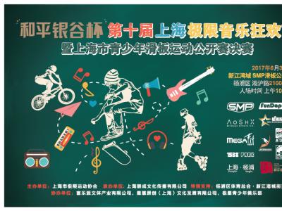"""""""和平银谷杯""""第十届上海极限音乐狂欢节活动项目曝光"""