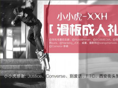 【WHATSUP WKND】#247 Justice滑手小小虎「滑板成人礼」