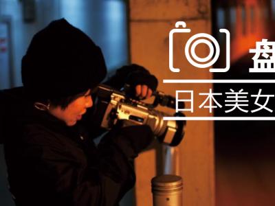 【盘问】日本美女滑板摄影师——尤里村居