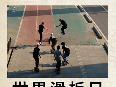 Vans将在6月24日继续支持世界滑板日#抢回街道#