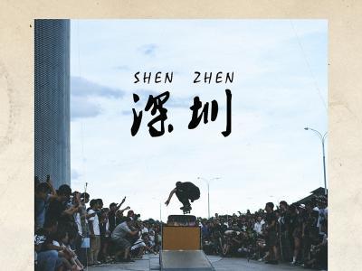 2017 VANS GSD(世界滑板日)深圳站预告