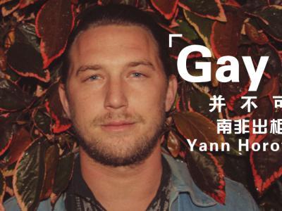 【盘问】南非出柜滑手Yann Horowitz:Gay,并不可怕!