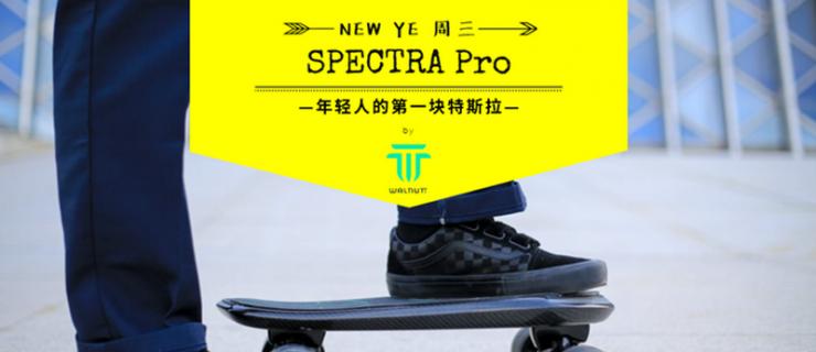 【NEWYE周三】SPECTRA Pro——年轻人的第一块特斯拉