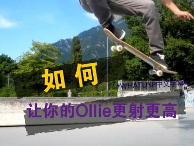 [中文字幕]完善你的Ollie,如何让它更高更射更飘!