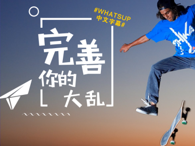[中文字幕]如何完善你的大乱,让你踢出一个完美的360flip!