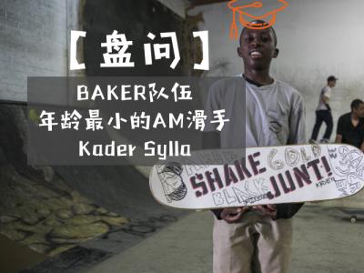 【盘问】Baker队伍里年龄最小的AM滑手Kader Sylla