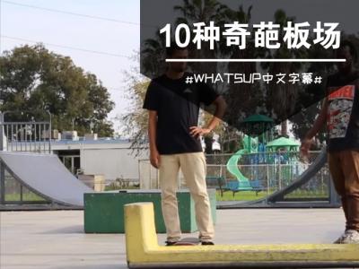 [中文字幕]神吐槽,10种常见的奇葩板场!