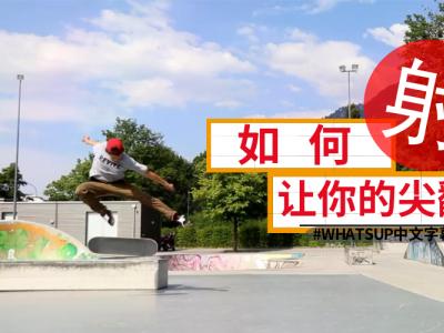 [中文字幕]告别火箭翻,如何让你的Kickflip射出去!