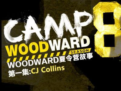 [中文字幕]梦幻Woodward滑板夏令营第一集:CJ Collins