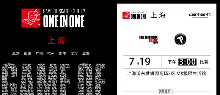 One On One中国平地之王—上海站赛事预告
