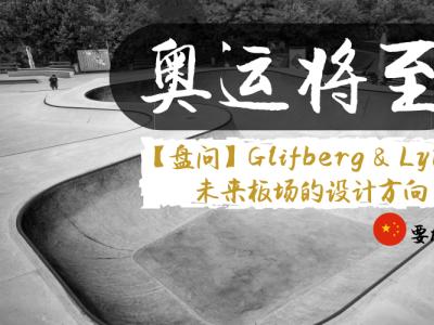 【盘问】奥运将至,和Glifberg&Lykke聊聊板场的设计方向