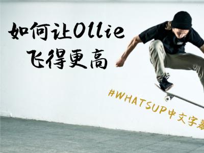 [中文字幕]超实用教学:如何让你的Ollie飞得更高!