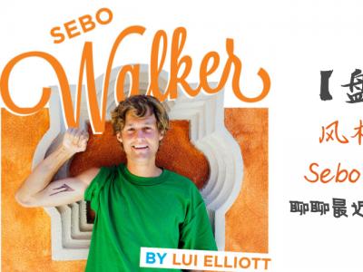 【盘问】风格之子Sebo Walker,聊聊最近都在忙些什么!?