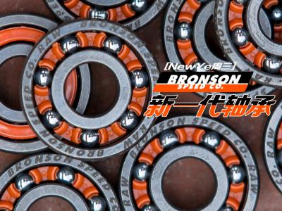 【NEWYE周三】不只是快,Luan的Bronson轴承到底比你牛逼多少?