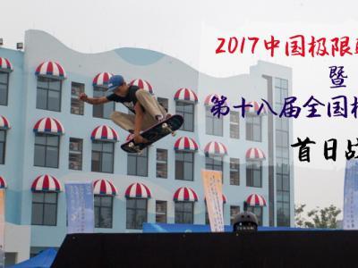 2017中国极限联赛(湖州)暨第十八届全国极限锦标赛战报