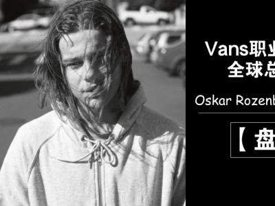 【盘问】Vans职业公园赛全球总冠军Oskar Rozenbeg Hallberg