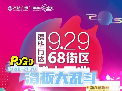 成都锦华万达广场POGO滑板大乱斗活动报道