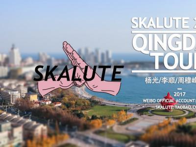 2017 SKALUTE滑板队青岛Tour-WHATSUP独家在线首映!
