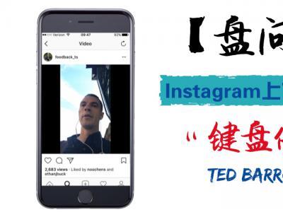 """【盘问】Ins上的滑板""""键盘侠""""红人-Ted Barrow"""