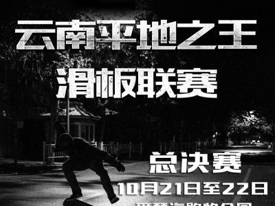 云南「平地之王滑」板联赛-全省总决赛预告
