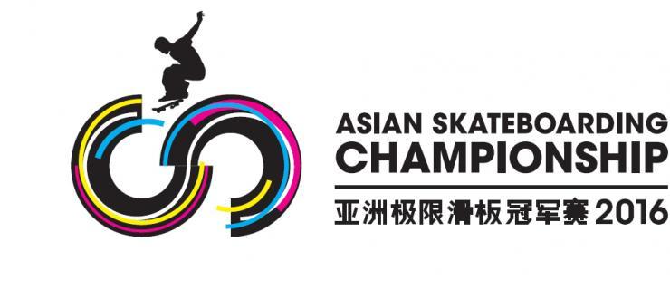 2017亚洲极限滑板冠军赛系列赛来袭