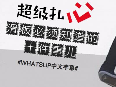 [中文字幕]超级扎心,滑板必须知道的十件事儿!