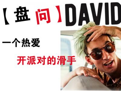 【盘问】你的男孩David Loy,一个热爱Party的滑手!