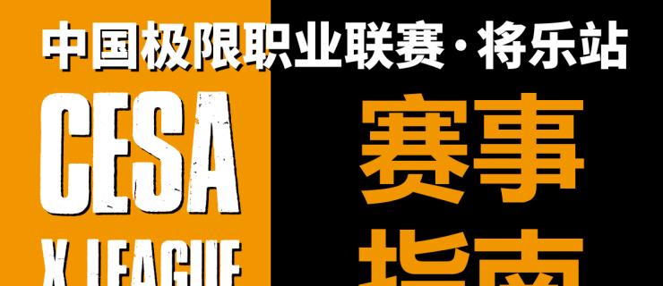 2017年末极限盛宴,中国极限职业联赛·将乐站赛事指南