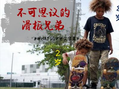 [中文字幕]8岁与2岁的滑板兄弟,以及让人羡慕无比的老爸!