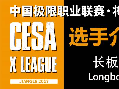 2017中国极限职业联赛·将乐站选手介绍(长板篇)