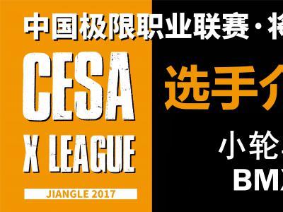 2017中国极限职业联赛·将乐站选手介绍(BMX篇)