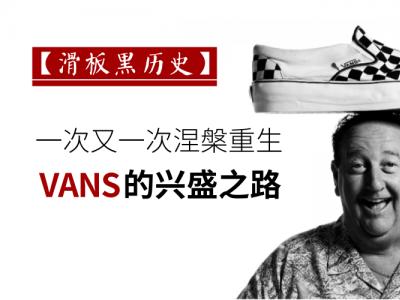【滑板黑历史】一次又一次涅槃重生,VANS的兴盛之路!