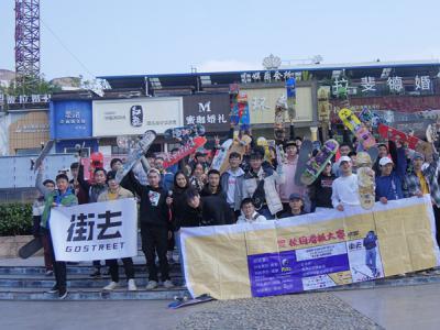 第四届 成都 校园滑板大赛--川东赛区南充站比赛报道
