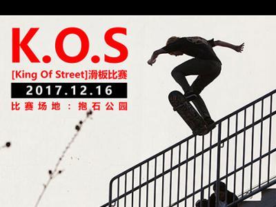 江西新余K.O.S滑板比赛预告!