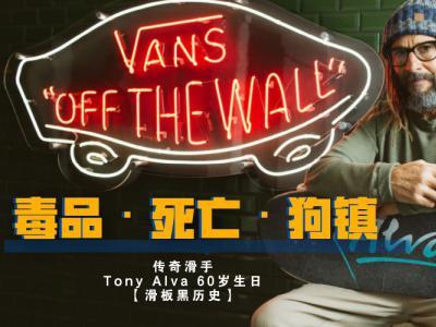【滑板黑历史】Vans传奇Tony Alva 60岁生日访谈