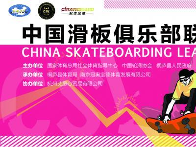 2017中国滑板俱乐部联赛.杭州站-齐聚桐庐同台亮相