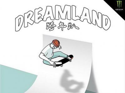 广西玉林Dreamland滑板店邀你参与跨年滑板派对!!!